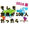 もしも、世界の人口が100人だったら・・・最新バージョン(2016)